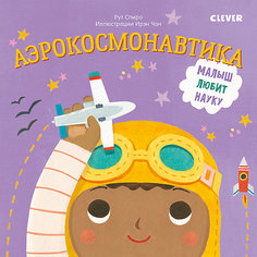 """Детская книга """"Малыш любит науку. Аэрокосмонавтика"""", Спиро Р. Clever"""