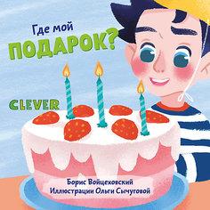 """Детская книга """"Вжух! Где мой подарок?"""", Войцеховский Б. Clever"""