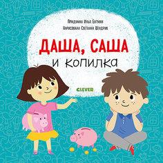 """Обучающая книга Первые книжки малыша """"Даша, Саша и копилка"""" Clever"""