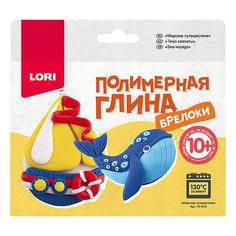 Полимерная глина LORI Брелоки «Морское путешествие» Лори