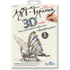3Д пазл для раскрашивания Арттерапия «Бабочка». Чудо творчество