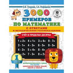 """Развивающая книга """"3000 примеров по математике"""" Счет в пределах десятка. С ответами и методическими рекомендац Издательство АСТ"""
