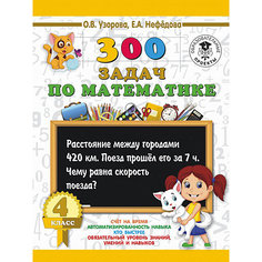 """Развивающая книга """"300 задач по математике"""" 3000 примеров для начальной школы, 4 класс Издательство АСТ"""