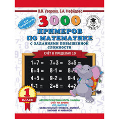 """Развивающая книга """"3000 примеров по математике с заданиями повышенной сложности"""" Счёт в пределах 10, 3000 примеров Издательство АСТ"""