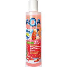 Шампунь AQA Baby kids для длинных и непослушных волос 210 мл.