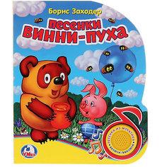 """Музыкальная книга """"1 кнопка 1 песенка"""" Песенки Винни-Пуха Umka"""