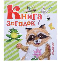 Книга загадок Издательство АСТ