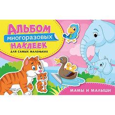 """Альбом многоразовых наклеек """"Мамы и малыши"""" Росмэн"""