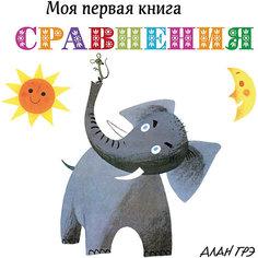 """Первая книга малыша """"Сравнения"""" Махаон"""