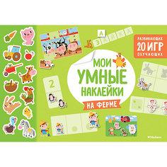 """Книга с наклейками """"На ферме"""" Махаон"""