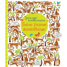 """Книга с заданиями Махаон """"Такие разные животные"""""""