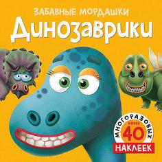 """Альбом с многоразовыми наклейками """"Динозаврики"""" Махаон"""
