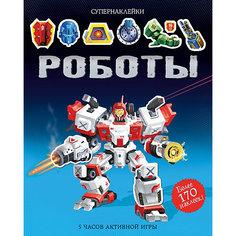 """Книжка с наклейками """"Роботы"""" Махаон"""