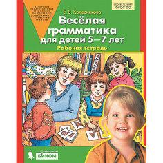 """Рабочая тетрадь """"Веселая грамматика для детей 5-7 лет"""" Binom"""