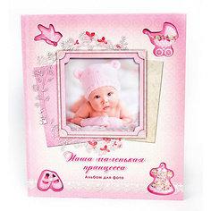 Альбом для фото Наша маленькая Принцесса (с вырубкой) Проф Пресс