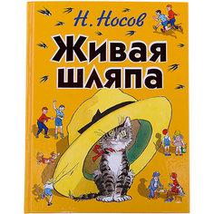 Живая шляпа, Н.Носов Эксмо