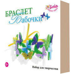 "Набор для творчества Santa Lucia Браслет ""Бабочки"""
