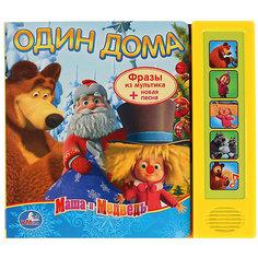 """Музыкальная книга """"Маша и Медведь"""" Один дома Umka"""