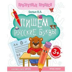 """Книга-тренажёр """"Пишем русские буквы"""", 3+ Феникс Премьер"""