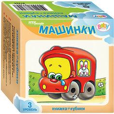 """Развивающий набор Step Puzzle Baby Step """"Кубики + книжка"""" Машинки Степ пазл"""