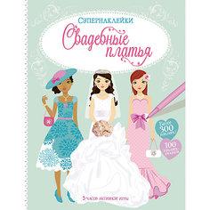 """Книжка с наклейками """"Супернаклейки"""" Свадебные платья Махаон"""