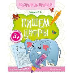 """Книга-тренажёр """"Пишем цифры"""", 3+ Феникс Премьер"""