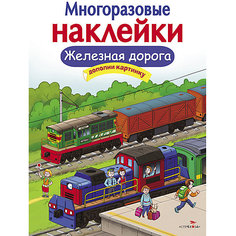 """Многоразовые наклейки """"Железная дорога"""" Стрекоза"""