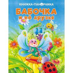 "Книжка-панорамка ""Бабочка и ее друзья"" Стрекоза"