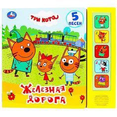 """Музыкальная книжка """"Железная дорога. Три кота"""" Umka"""