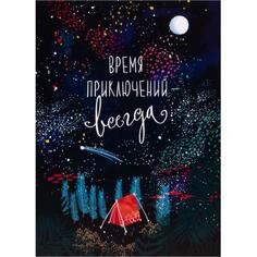 Постер «Время приключений», 30x40 см
