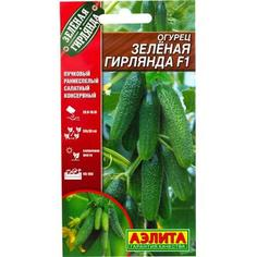 Семена Огурец «Зелёная гирлянда» F1, 0.25 г Аэлита