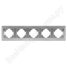 Рамка gusi electric ugra 5-местная, цвет серебро с1150-004