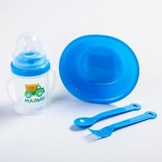 Набор детской посуды Крошка Я