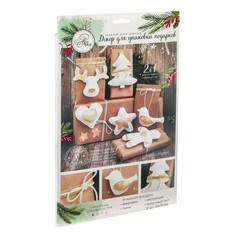 Декор для упаковки подарков your fairytale, набор для шитья, 22 × 33 × 14 см Арт Узор
