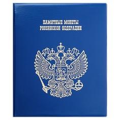 Альбом для монет на кольцах 225х265мм Calligrata