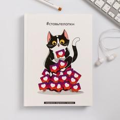 Ежедневник творческого человека Art Fox