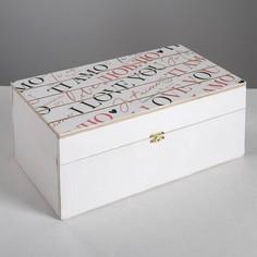 Ящик деревянный подарочный Дарите Счастье