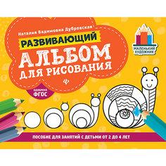 """Развивающий альбом для рисования """"Маленький художник"""" от 2 до 4 лет, Н. Дубровская Феникс"""