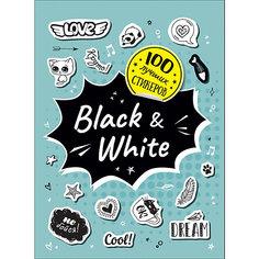 Альбом 100 лучших стикеров: Black&White Росмэн