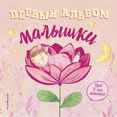 Первый альбом малышки, Мак-Маллен Б. Эксмо