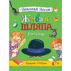 Сборник Живая шляпа, Носов Н. Росмэн