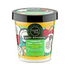 Organic Shop, Пена для ванн Caribbean Fruit Cocktail, 450 мл