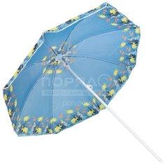 Зонт пляжный Синий LY180-1(458-7AA) с механизмом наклона, 180 см