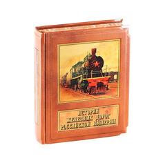 Книга Best Gift История железных дорог Российской империи
