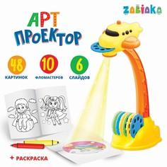 Проектор-лампа Zabiaka
