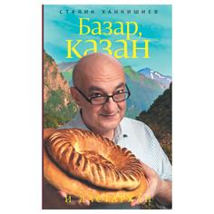 Книга АСТ Ханкишиев С. Базар, казан AST