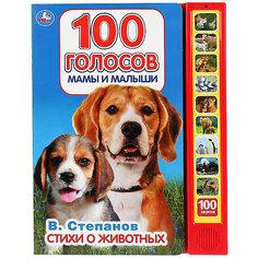 """Музыкальная развивающая книжка-игрушка """"Стихи о животных"""" Umka"""