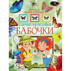 """Детская энциклопедия """"Самые красивые бабочки"""" Vladis"""