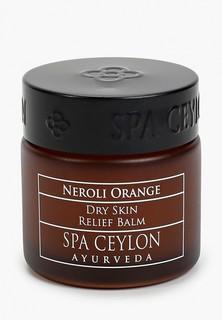 "Бальзам для тела Spa Ceylon ""Нероли, Апельсин"", 25 гр."