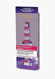 Набор для ухода за кожей вокруг глаз LOreal Paris L'Oreal Гиалуро-концентрат для кожи лица и шеи в ампулах «Revitalift Филлер», с гиалуроновой кислотой, 7x1.3 мл